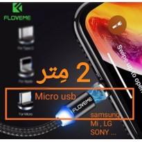 كيبل مغناطيسي Micro USB طول 2 متر