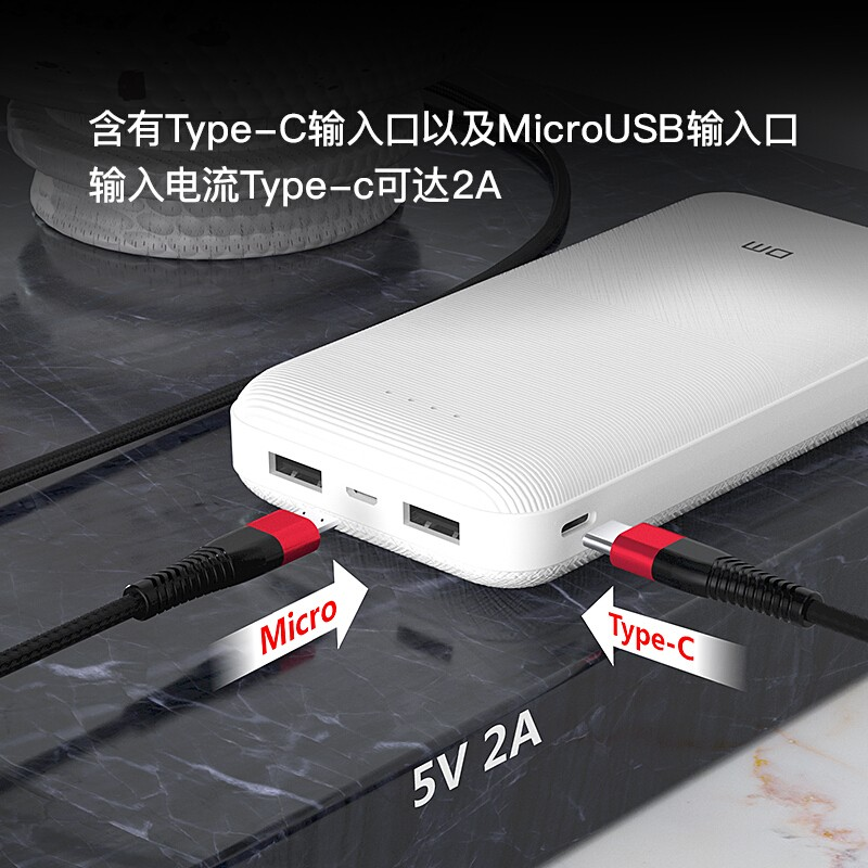 DM Power bank 20000 mAh