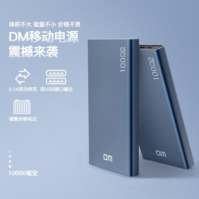 DM Power bank 10000 mAh مع غطاء معدني