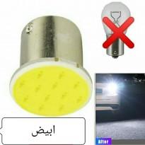 ضوء بريك ريفرس غماز ابيض ليد للسيارات بدل P21W لتوفير الطاقة