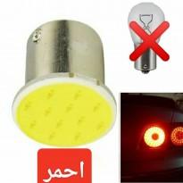 ضوء بريك ريفرس غماز أحمر ليد للسيارات بدل P21W لتوفير الطاقة