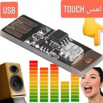 ضوء USB الوان متغيرة يتفاعل مع الصوت
